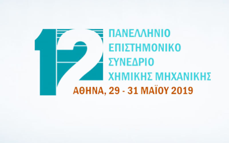 12th-Panhellenic-Scientific-Conference-in-Chemical-Engineering